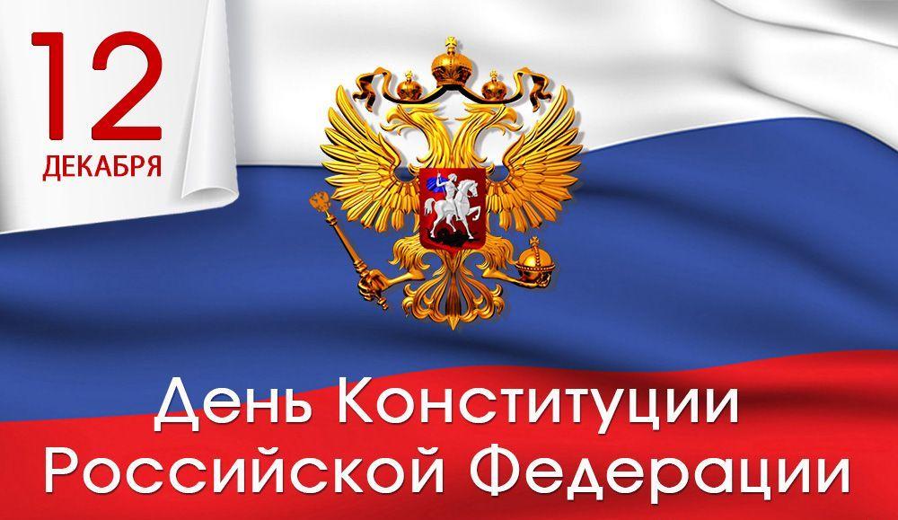 День Конституции РФ 12 декабря.»